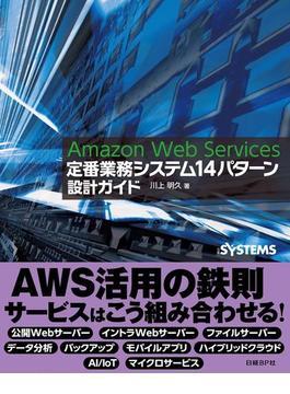 【期間限定価格】Amazon Web Services 定番業務システム14パターン 設計ガイド