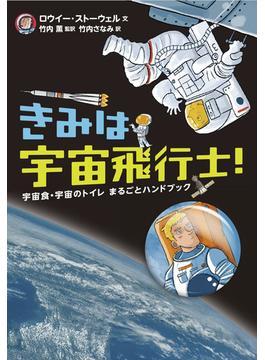 きみは宇宙飛行士! 宇宙食・宇宙のトイレまるごとハンドブック