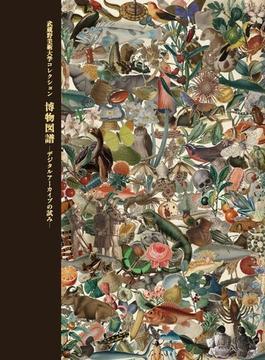 博物図譜 武蔵野美術大学コレクション デジタルアーカイブの試み