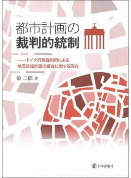 都市計画の裁判的統制 ドイツ行政裁判所による地区詳細計画の審査に関する研究
