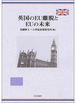 英国のEU離脱とEUの未来