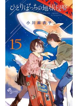 ひとりぼっちの地球侵略 15 (ゲッサン少年サンデーコミックス)(ゲッサン少年サンデーコミックス)
