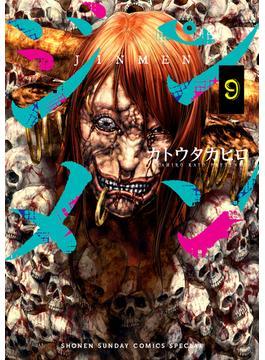 ジンメン 9 (サンデーうぇぶり少年サンデーコミックス)