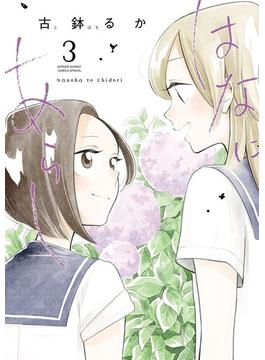 はなにあらし 3 Nanoha to Chidori (サンデーうぇぶり少年サンデーコミックス)(少年サンデーコミックス)