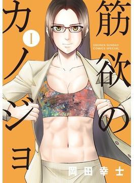 筋欲のカノジョ 1 (サンデーうぇぶり少年サンデーコミックス)