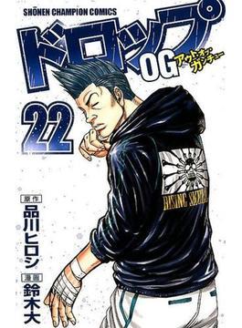 ドロップOG 22 (少年チャンピオン・コミックス)(少年チャンピオン・コミックス)