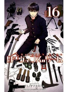 ダーウィンズゲーム 16 (少年チャンピオン・コミックス)(少年チャンピオン・コミックス)