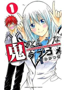 鬼のようなラブコメ 1 (少年チャンピオン・コミックス)(少年チャンピオン・コミックス)