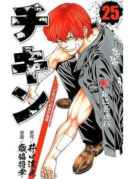 チキン 25 「ドロップ」前夜の物語 (少年チャンピオン・コミックス)(少年チャンピオン・コミックス)