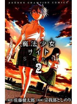 魔法少女サイトSept 2 (少年チャンピオン・コミックス)(少年チャンピオン・コミックス)