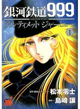 銀河鉄道999ANOTHER STORYアルティメットジャーニー 1 (チャンピオンREDコミックス)(チャンピオンREDコミックス)