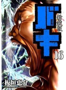 バキ 16 新装版 (少年チャンピオン・コミックス・エクストラ)(少年チャンピオン・コミックス エクストラ)