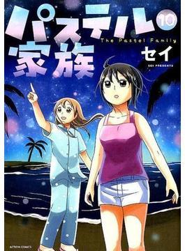 パステル家族 10 (COMICO BOOKS)