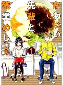 かわいい先輩と残業めし 1 (ACTION COMICS)(アクションコミックス)