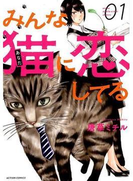 みんな猫に恋してる 1 (ACTION COMICS)(アクションコミックス)