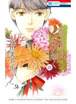 花よりも花の如く 18 (花とゆめCOMICS)(花とゆめコミックス)