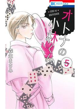 オトナの小林くん 5 (花とゆめCOMICS)(花とゆめコミックス)