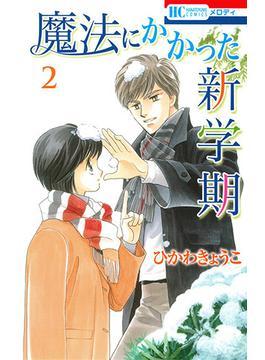 魔法にかかった新学期 2 (花とゆめCOMICS)(花とゆめコミックス)