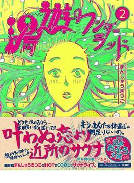 湯遊ワンダーランド 2(SPA! comics)