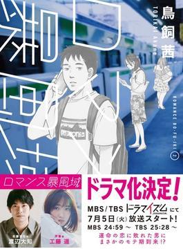 ロマンス暴風域 2(SPA! comics)