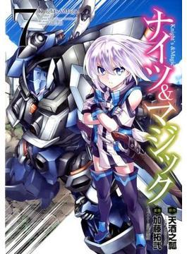 ナイツ&マジック 7 (ヤングガンガンコミックス)(ヤングガンガンコミックス)