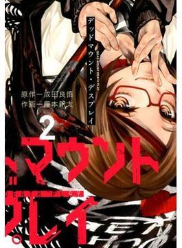 デッドマウント・デスプレイ 2 (ヤングガンガンコミックス)(ヤングガンガンコミックス)