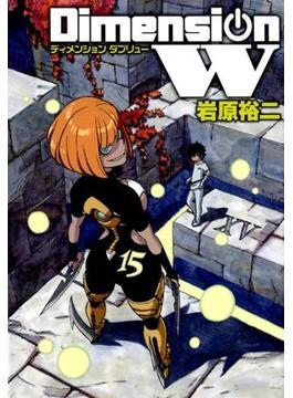 ディメンションW 15 (ヤングガンガンコミックスSUPER)