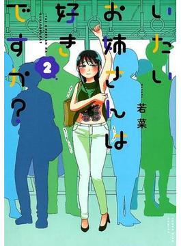 いたいお姉さんは好きですか? 2 (コミック)(YKコミックス)