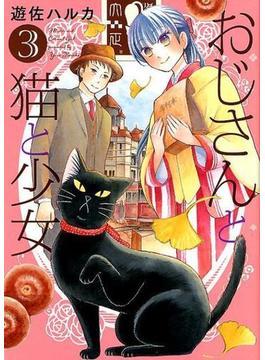 おじさんと猫と少女 3 (コミック)(ねこぱんちコミックス)