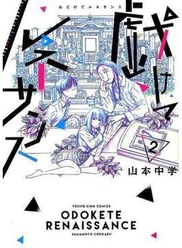 戯けてルネサンス 2 (コミック)(YKコミックス)