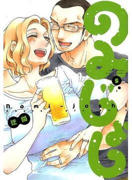 のみじょし 5 (BAMBOO COMICS)