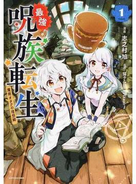 最強呪族転生 1 魔術オタクの理想郷 (EARTH STAR COMICS)(EARTH STAR COMICS(アーススターコミックス))