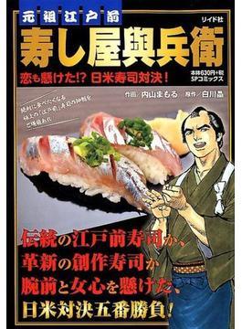 元祖江戸前 寿し屋與兵衛 恋も懸けた!?日米寿司対決!