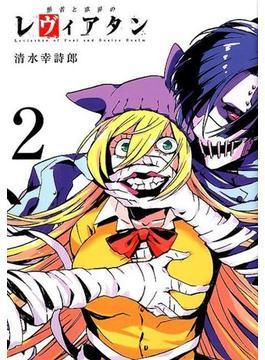 愚者と欲界のレヴィアタン 2 (HCヒーローズコミックス)
