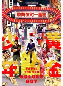 黄金少年BABEL THE 2ND 上 (HCヒーローズコミックス)