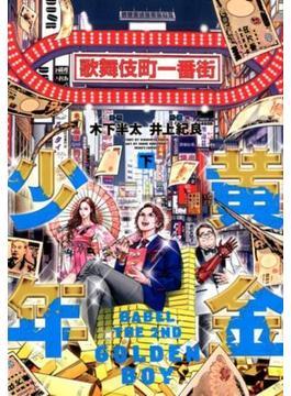 黄金少年BABEL THE 2ND 下 (HCヒーローズコミックス)