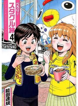 ぺろり!スタグル旅 4 (HCヒーローズコミックス)