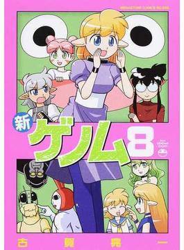新ゲノム 8 (メガストアコミックスシリーズ)
