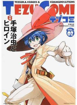 テヅコミ VOL.02 TEZUKA COMICS&COMMUNICATIONS 生誕90周年記念マンガ書籍