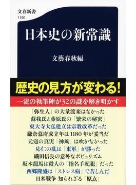 日本史の新常識(文春新書)
