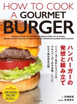 ハンバーガーの発想と組み立て HOW TO COOK A GOURMET BURGER