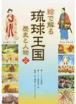 絵で解る琉球王国歴史と人物 2