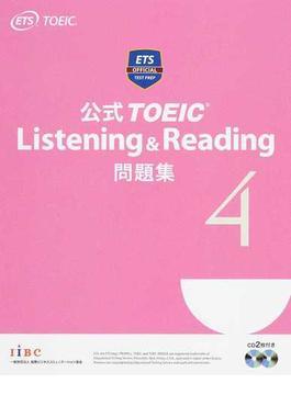 公式TOEIC Listening & Reading問題集 4