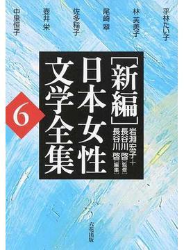 〈新編〉日本女性文学全集 6