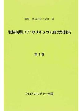 戦後初期コア・カリキュラム研究資料集 復刻 第1巻 東日本編