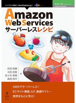 【オンデマンドブック】Amazon Web Servicesサーバーレスレシピ