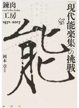 「現代能楽集」の挑戦 錬肉工房1971−2017