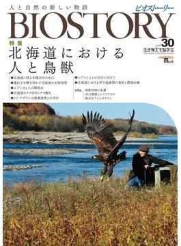 ビオストーリー 人と自然の新しい物語 vol.30 特集北海道における人と鳥獣(SEIBUNDO mook)