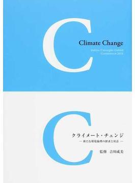 クライメート・チェンジ 新たな環境倫理の探求と対話