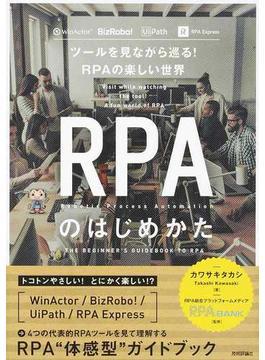 RPAのはじめかた ツールを見ながら巡る!RPAの楽しい世界
